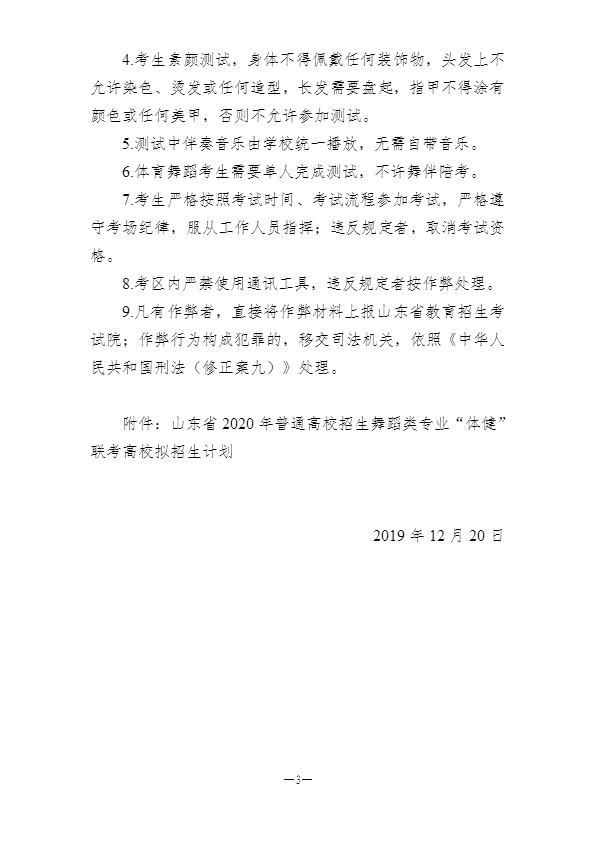 2020年山东省普通高等学校招生舞蹈类专业联考实施方案(山东体育学院平台)3