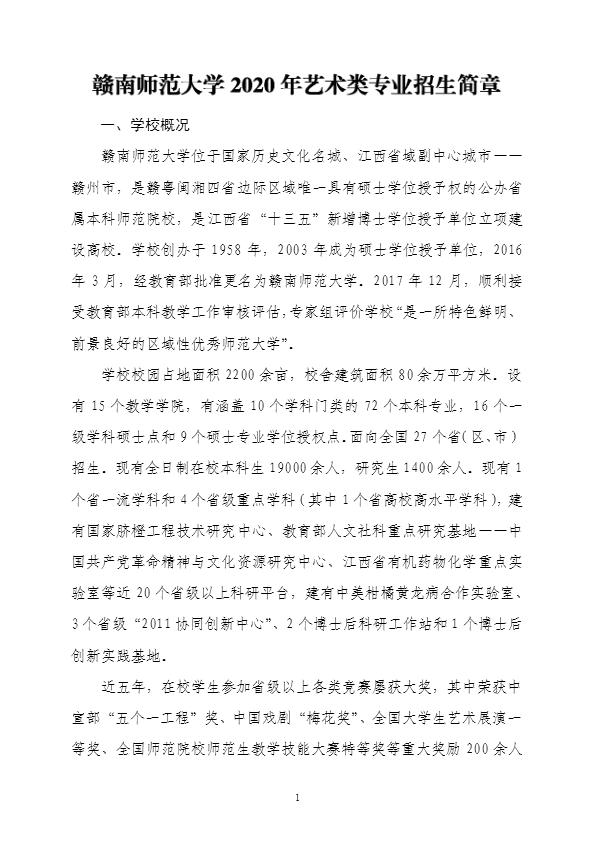 2020年赣南师范大学艺术类专业招生简章1