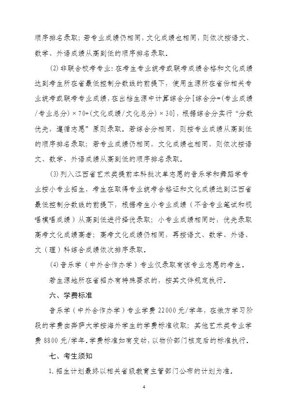 2020年赣南师范大学艺术类专业招生简章4