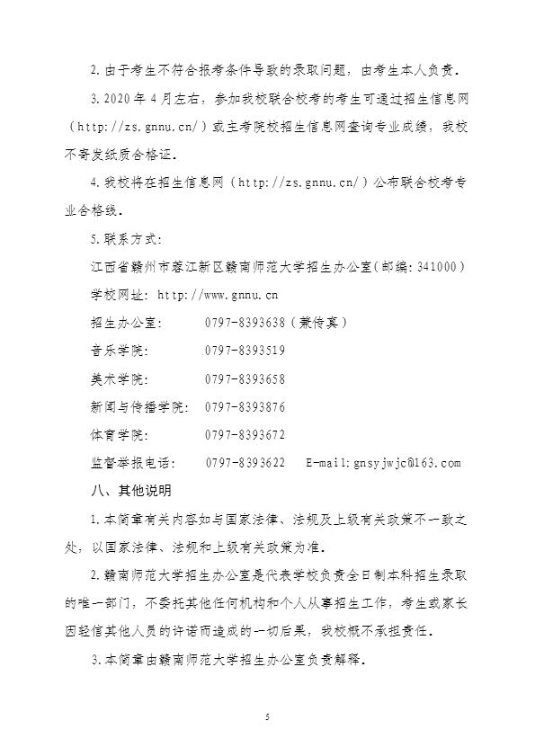 2020年赣南师范大学艺术类专业招生简章5