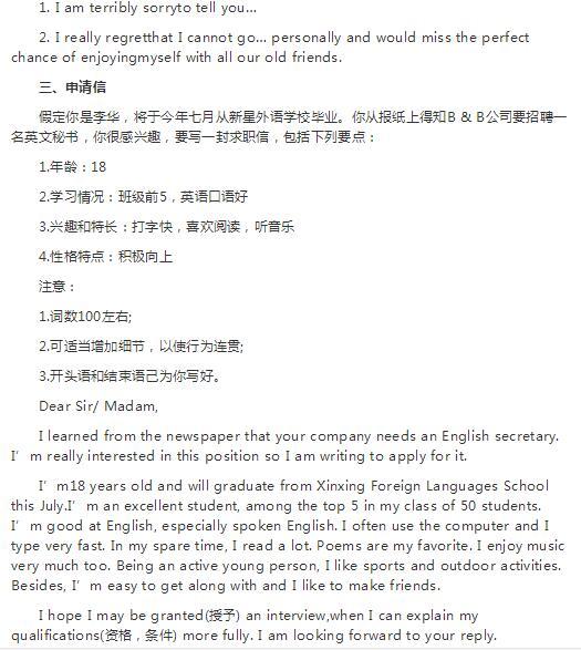 2020年高中英语必考的5种应用文写作3