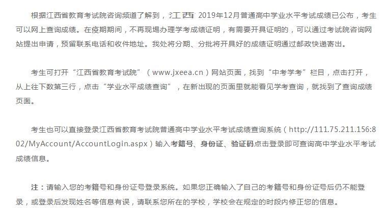 江西2019年12月普通高中�W�I水平考�成�查�入口1