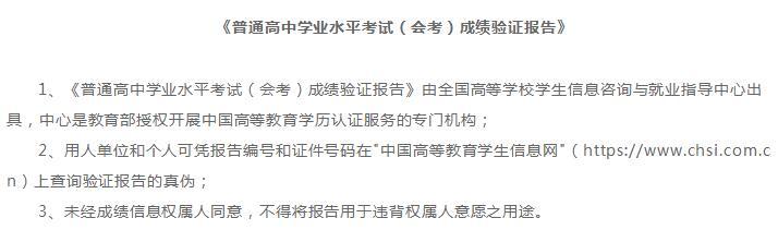 四川2020年普通高中�W�I水平考�(��考)成���C�蟾娌樵�入口1