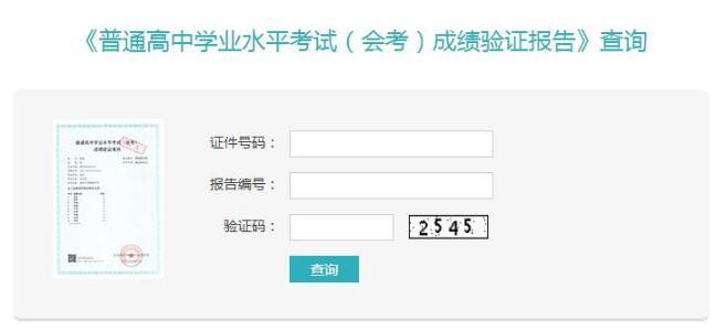 四川2020年普通高中�W�I水平考�(��考)成���C�蟾娌樵�入口4