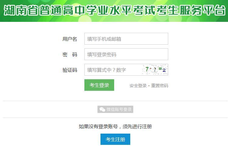 湖南2020年普通高中�W�I水平考�成�查�入口