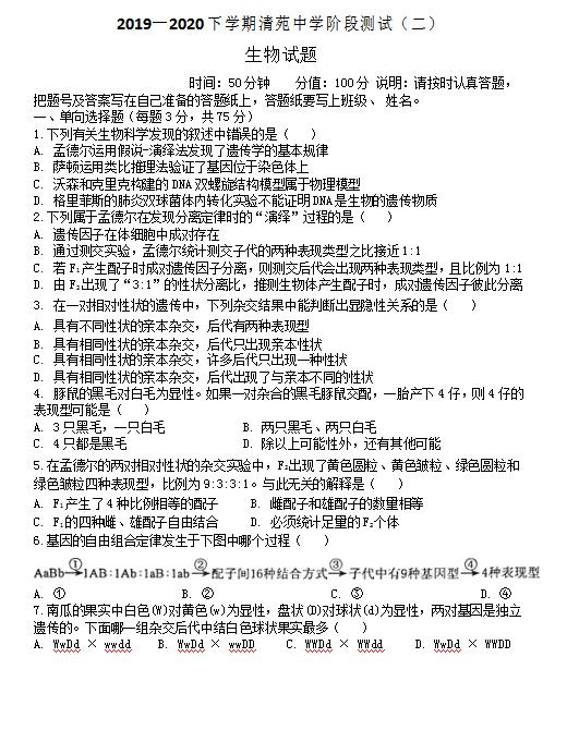2020届河北省清苑中学高一生物下学期线上训练题(下载版)