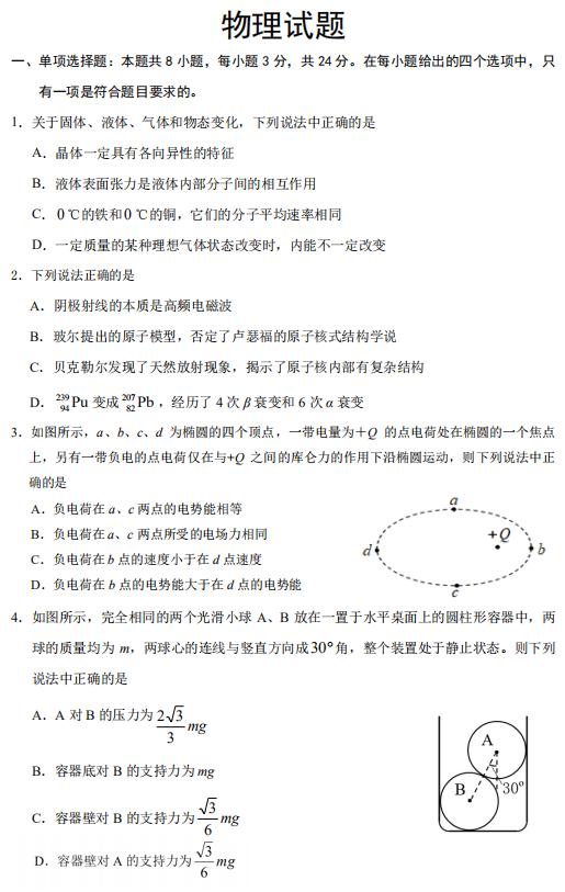 2020届山东省济宁市高三下学期物理线上自我检测试题1