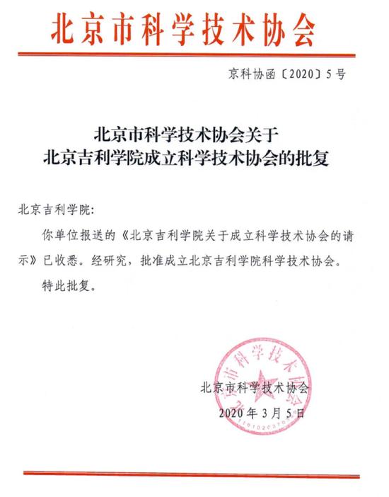 2020年北京吉利学院科学技术协会获批成立