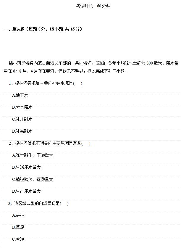 2020届天津市第二十五中学高三地理线上测试试题