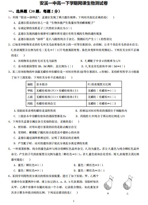 2020届福建省安溪一中高一生物下学期线上月考试题(下载版)