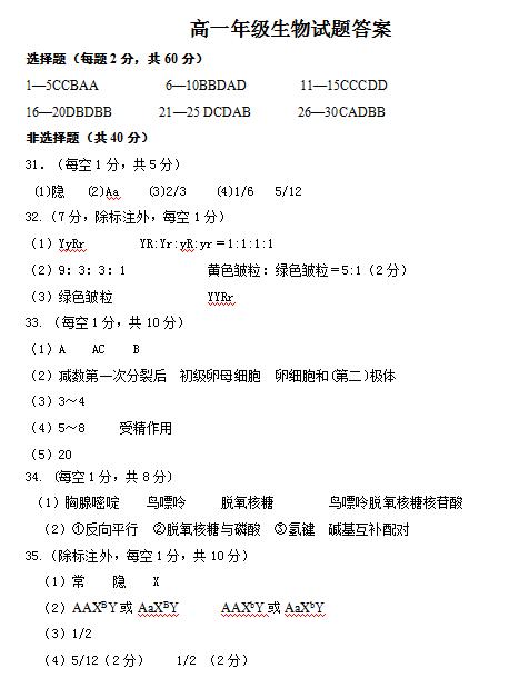 2020届山西省芮城市高一生物下学期线上月考试题答案(下载版)