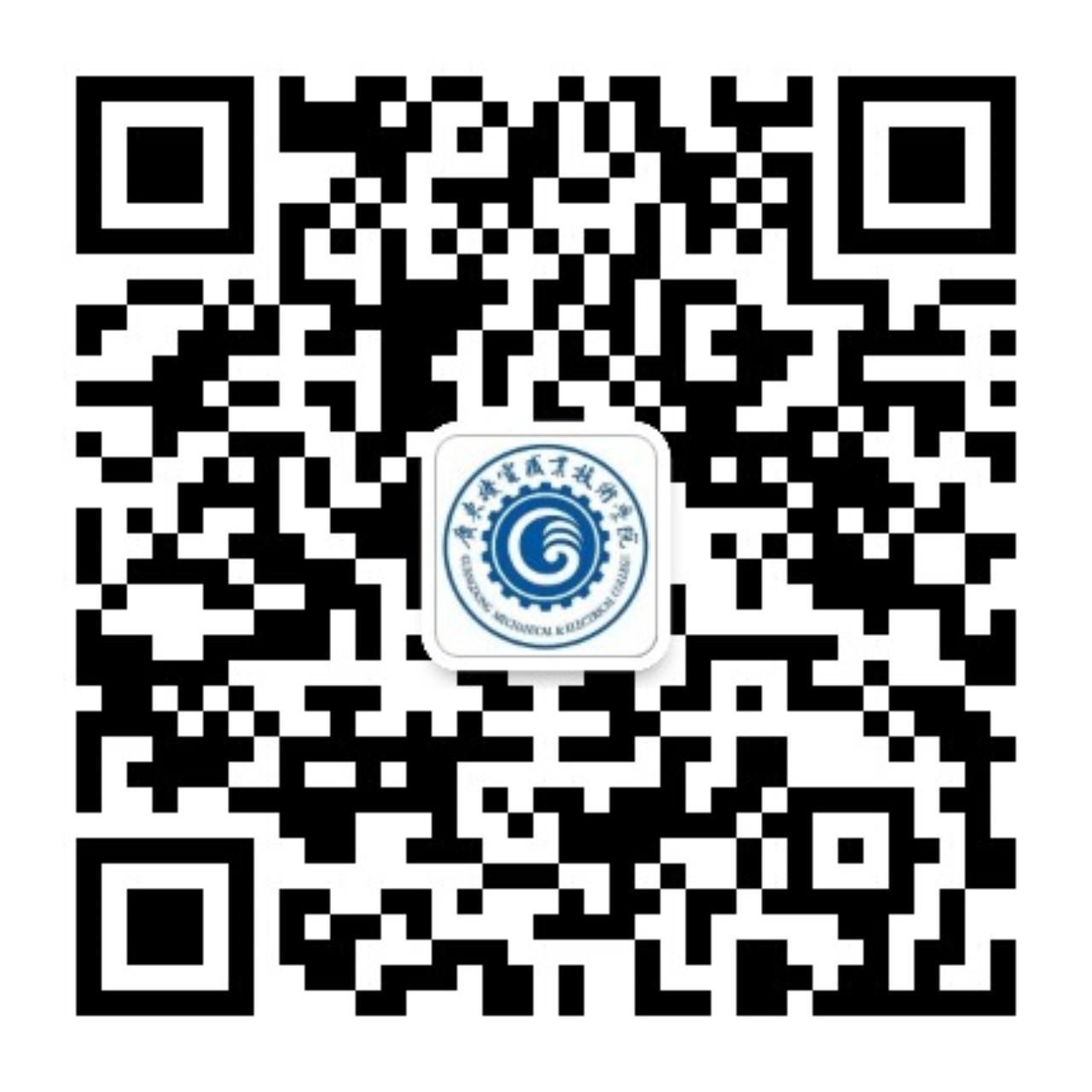 广东机电职业技术学院2020年高职扩招春季班新生缴费须知