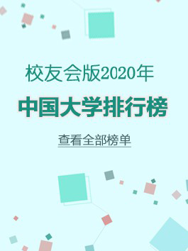 2020年中國大學排行榜