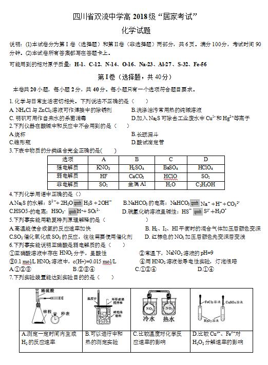 2020届四川省双流中学高二化学下学期线上月考试题(图片版)1