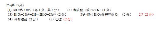 2020届四川省双流中学高二化学下学期线上月考试题答案(图片版)2