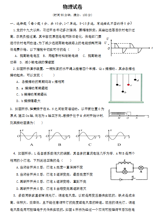 2020届山西省永济涑北中学高二物理下学期线上月考试题(下载版)