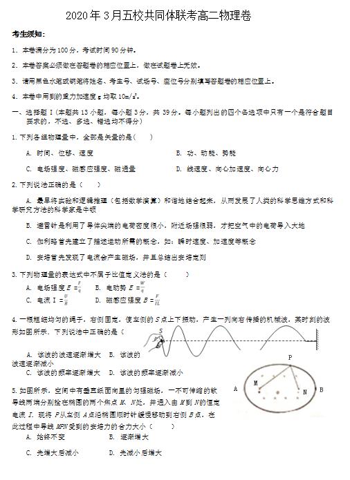 2020届浙江省丽水高二物理下学期线上联考试题(下载版)