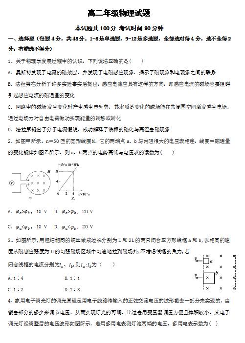 2020届山西省芮城市高二物理下学期线上月考试题(下载版)