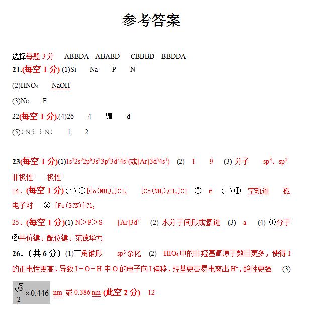 2020届山东省广饶一中高二化学下学期线上测试题答案(图片版)