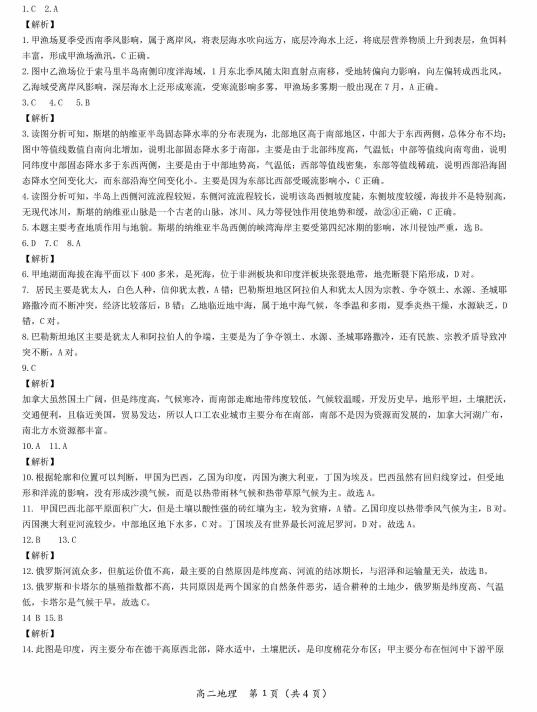 2020届陕西省渭南市高二地理下学期线上测试题答案(下载版)