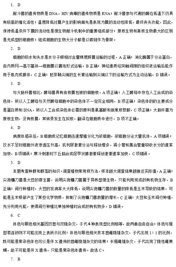 2020届吉林省白山十中高三理综3月线上模拟试题答案