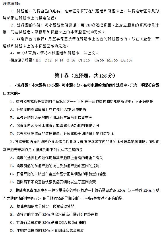 2020届吉林省白城四中高三下学期理综3月线上模拟试题