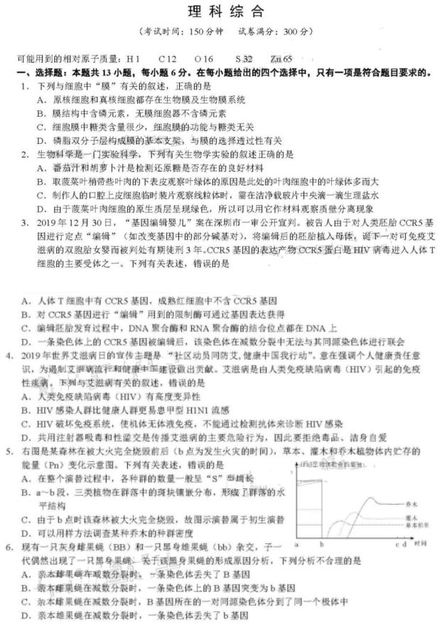 2020届黑龙江省哈尔滨第三中学高三理综3月线上模拟试题1