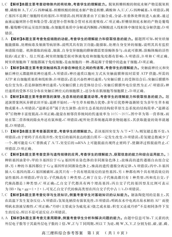2020届河南省驻马店市高三理综线上模拟试题二答案1