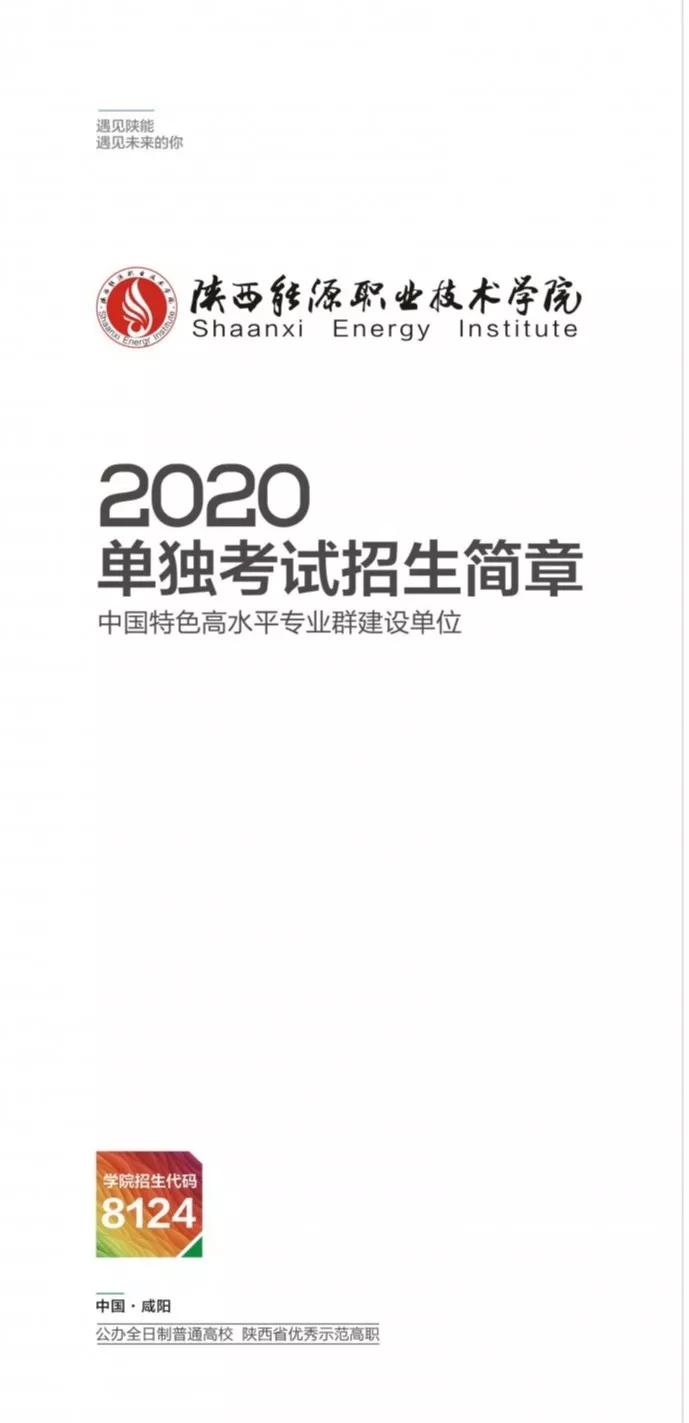 陕西能源职业技术学院2020年单独考试招生简章