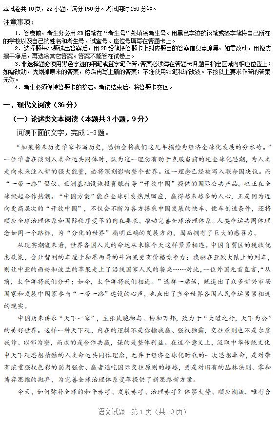2020届广东省珠海市高三语文模拟试题