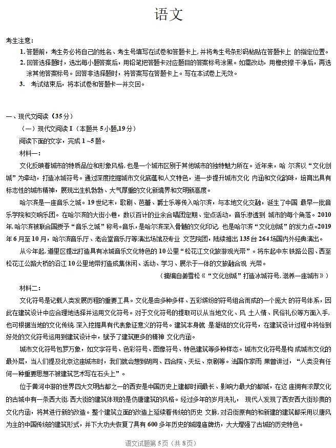 2020届海南省高三语文二模试题1
