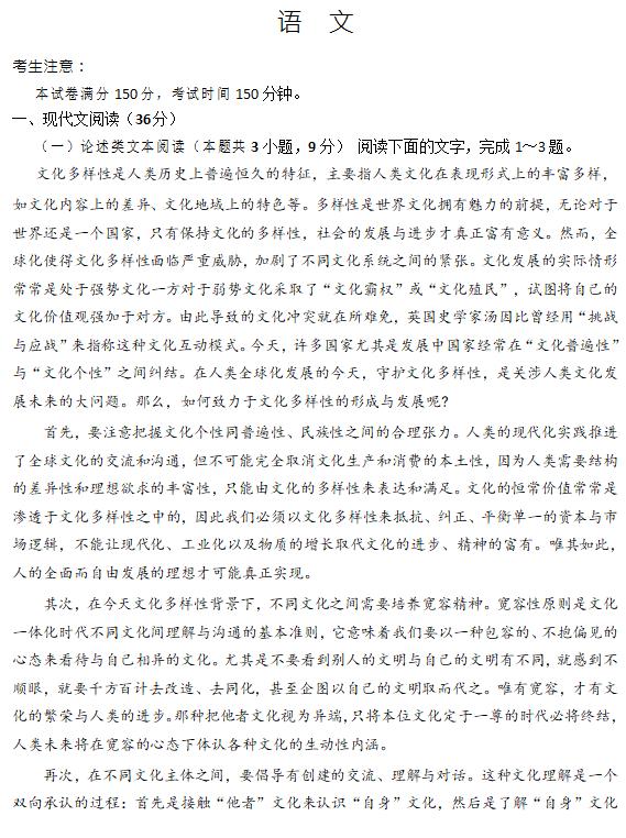 2020届河南省开封市高三语文3月模拟试题1