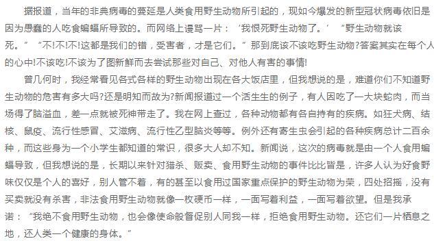 """2020年高考关于""""敬畏自然,拒绝野味""""作文范文七"""