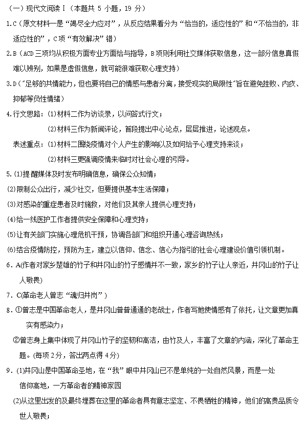 2020届山东省滕州市第一中学高三语文线上模拟试题答案