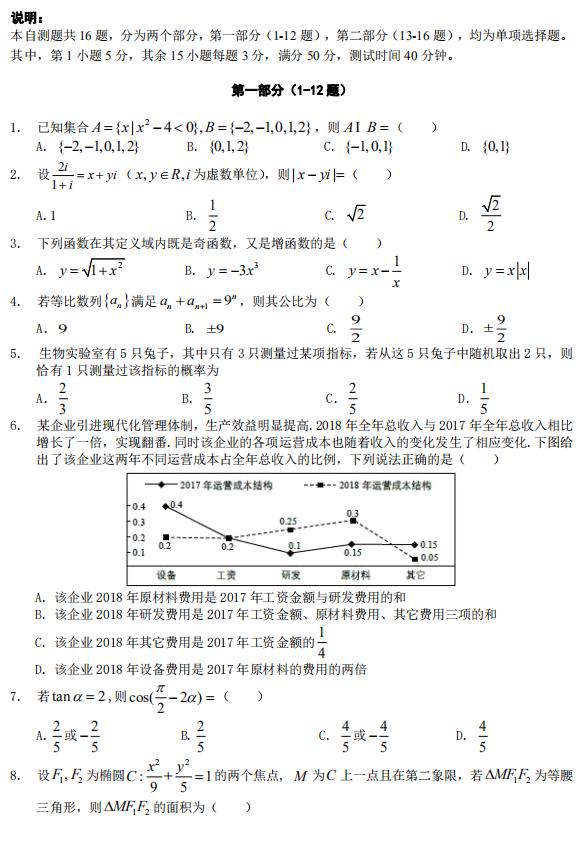 2020届广东省东莞市高三数学(文)线上摸底自测试题