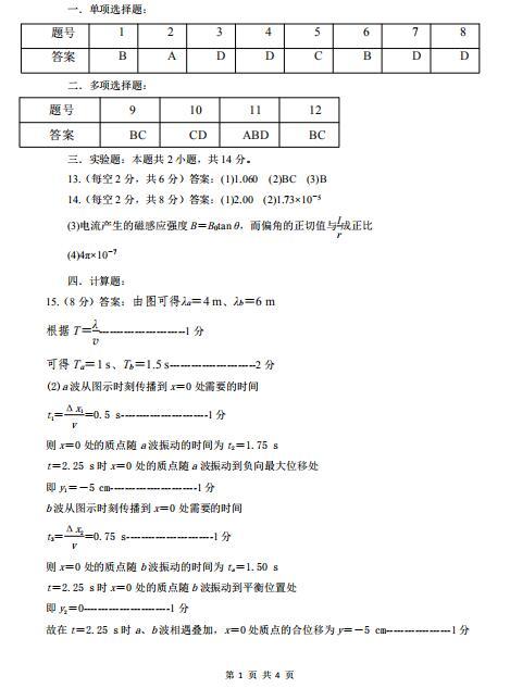 2020届山东省潍坊第一中学高三下学期第一次模拟物理考试试题答案(下载版)