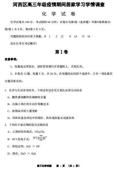 天津市河西区2020年高三年级疫情期间居家学习化学试卷(图片版)1