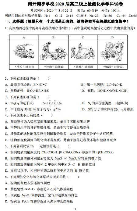2020年山东省实验中学高三年级化学拉练试卷(图片版)1