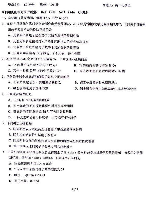 2020届东北师范大学附中高一化学下学期阶段考试试题1
