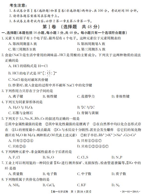 2020届河南省新乡市七中高一化学下学期3月月考试题