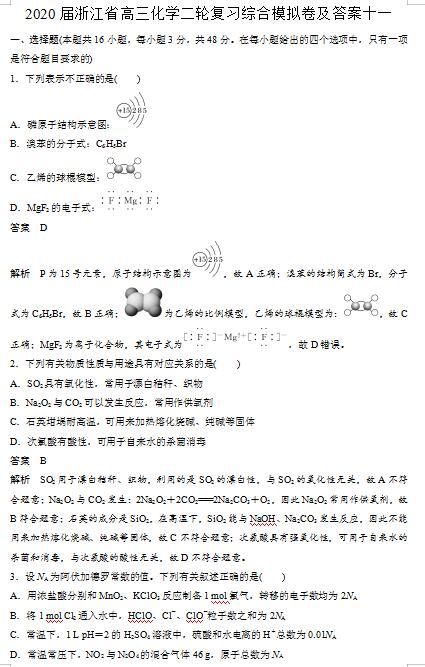 2020届浙江省高三化学二轮复习综合模拟卷及答案十一(下载版)