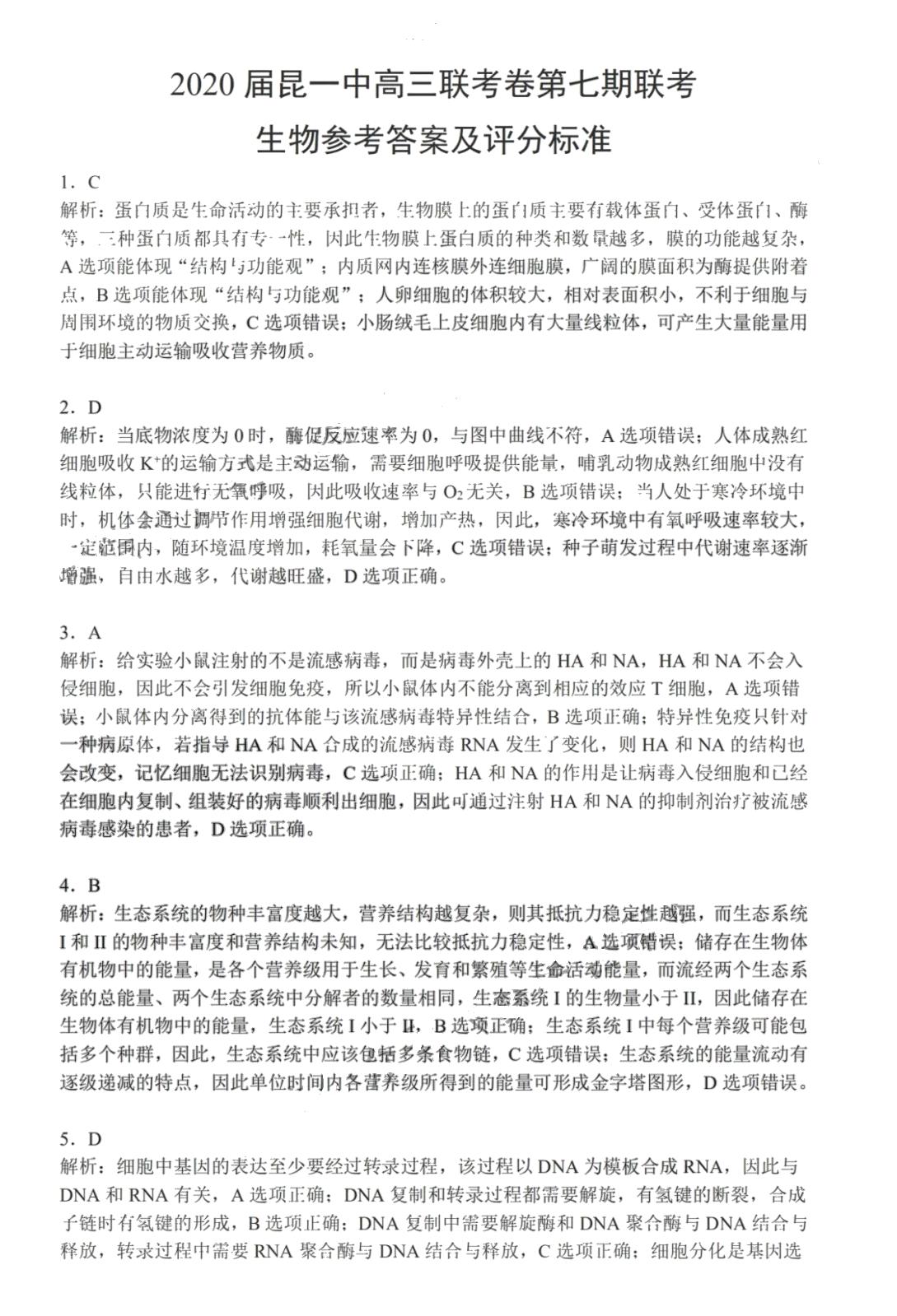 2020届云南省昆明市第一中学高三模拟生物试题答案(下载版)