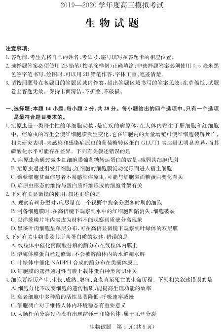 2020届山东省多地市高三模拟考试生物试题(图片版)1