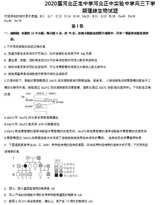 2020届河北正定中学河北正中实验中学高三下学期理综生物试题(下载版)