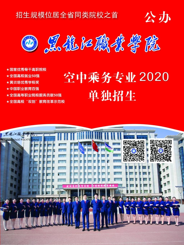 黑龙江职业学院空中乘务专业2020年单独招生简章