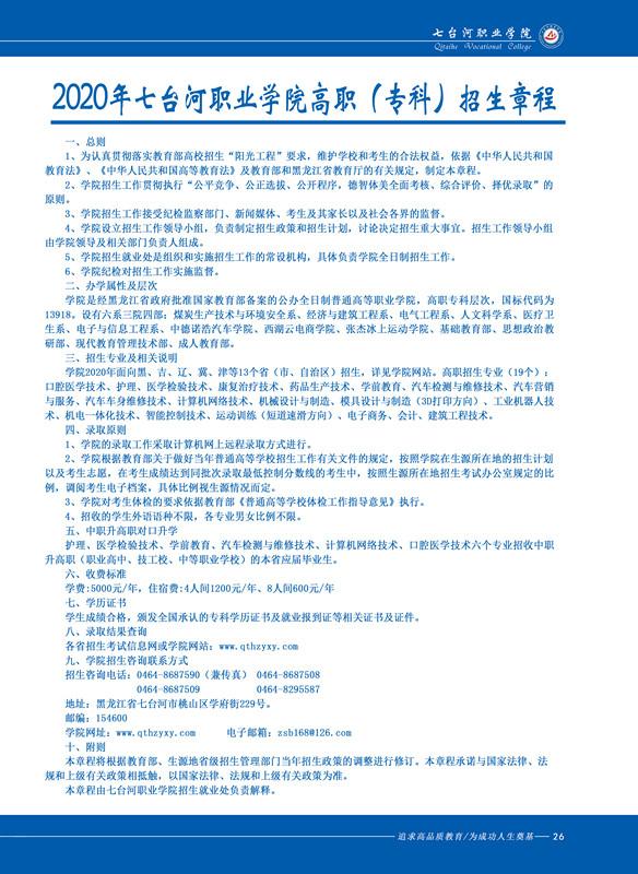 七台河职业学院2020年高职(专科)招生章程