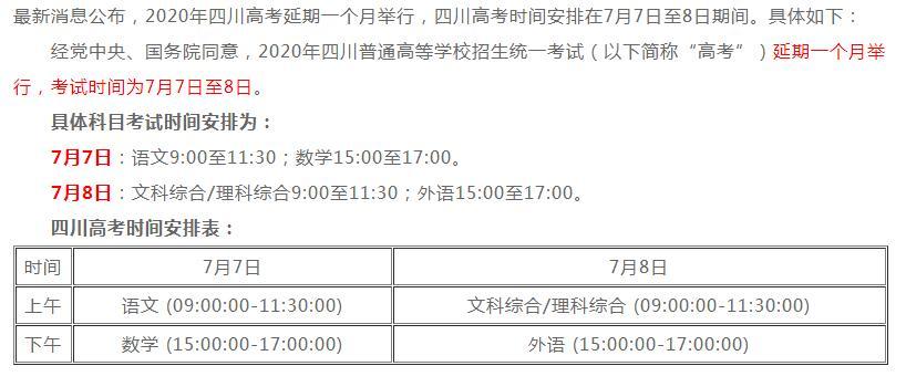 四川2020高考时间安排公布