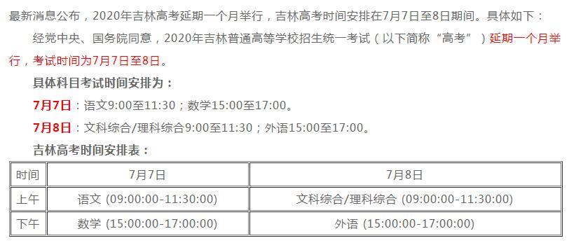 吉林2020高考时间安排公布