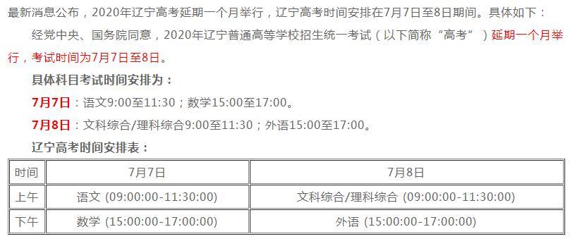 辽宁2020高考时间安排公布