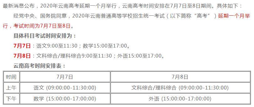 云南2020高考时间安排公布